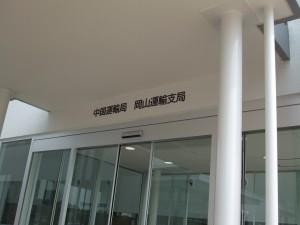 岡山運輸支局